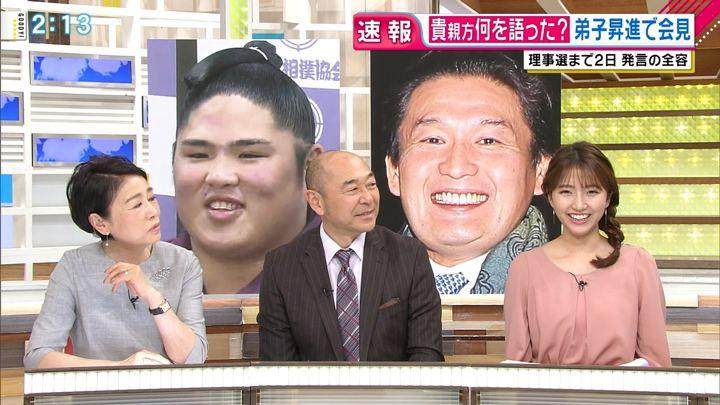 2018年01月31日三田友梨佳の画像05枚目