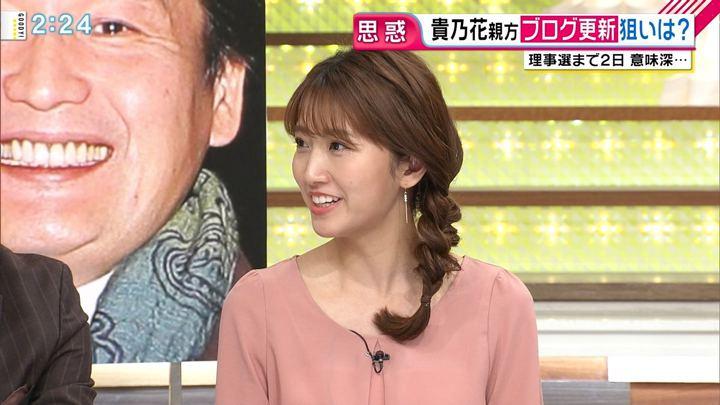 2018年01月31日三田友梨佳の画像09枚目