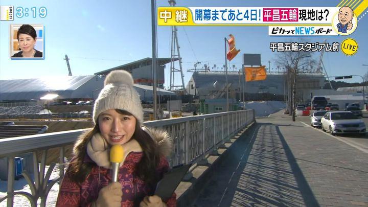 2018年02月05日三田友梨佳の画像02枚目