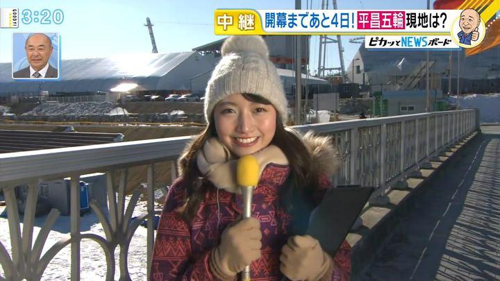 2018年02月05日三田友梨佳の画像04枚目