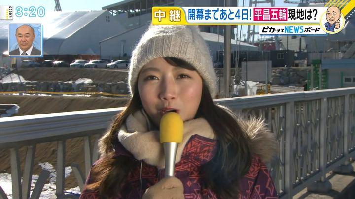 2018年02月05日三田友梨佳の画像05枚目