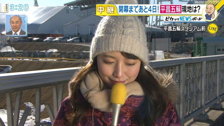 2018年02月05日三田友梨佳の画像07枚目