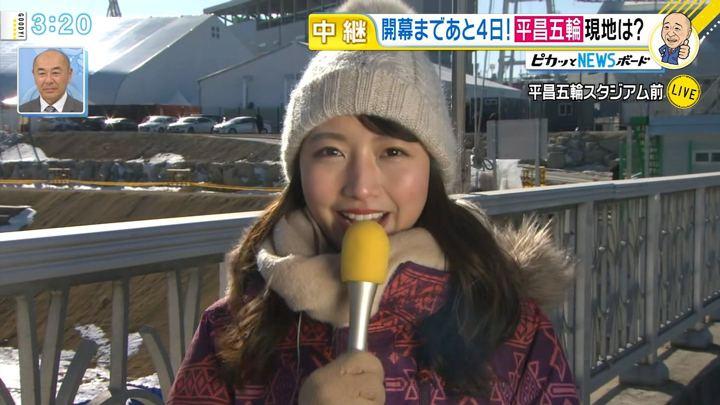 2018年02月05日三田友梨佳の画像08枚目