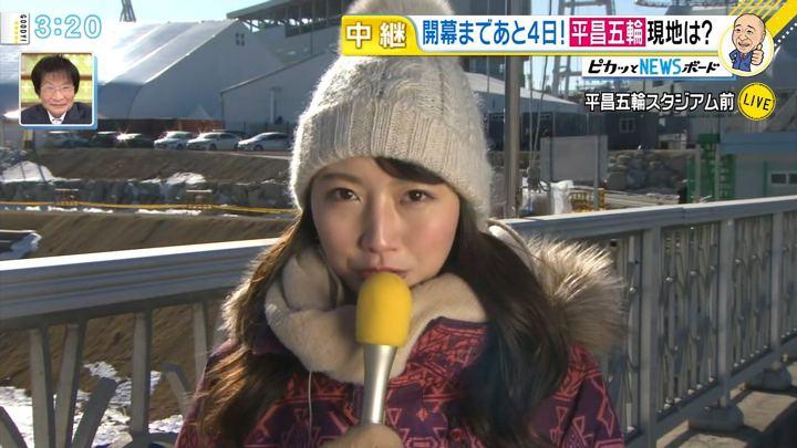 2018年02月05日三田友梨佳の画像09枚目