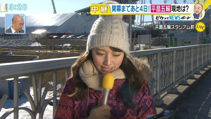 2018年02月05日三田友梨佳の画像10枚目