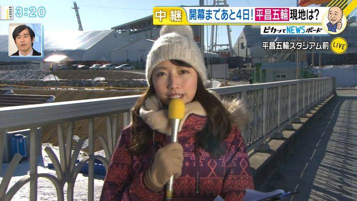 2018年02月05日三田友梨佳の画像11枚目