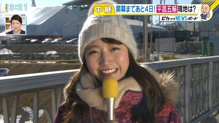 2018年02月05日三田友梨佳の画像12枚目