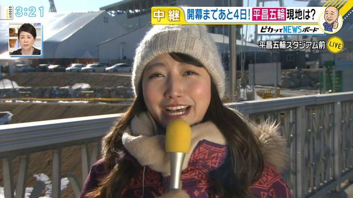 2018年02月05日三田友梨佳の画像13枚目