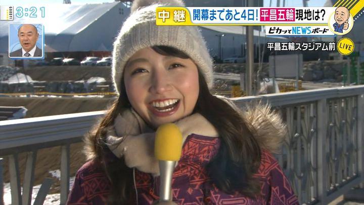 2018年02月05日三田友梨佳の画像15枚目