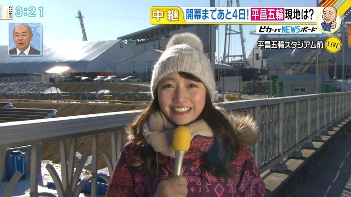 2018年02月05日三田友梨佳の画像16枚目