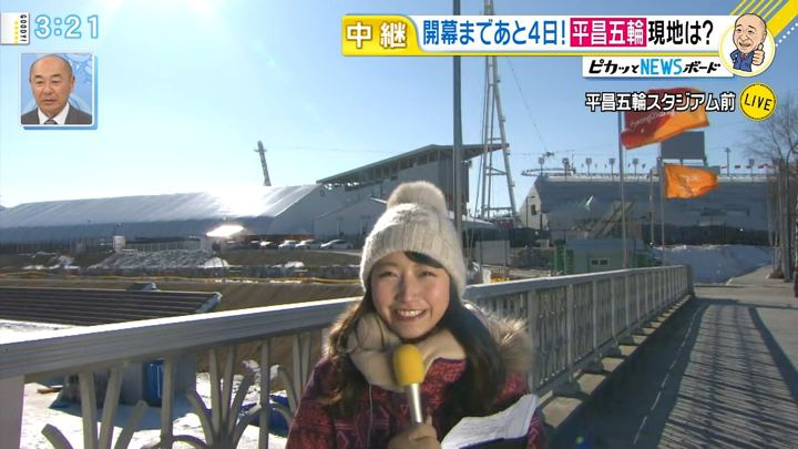2018年02月05日三田友梨佳の画像17枚目