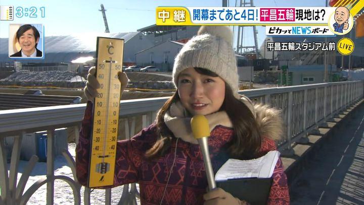 2018年02月05日三田友梨佳の画像19枚目