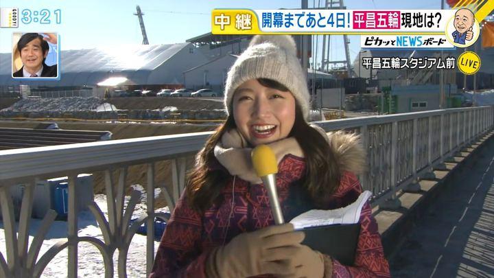2018年02月05日三田友梨佳の画像20枚目