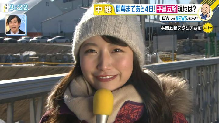 2018年02月05日三田友梨佳の画像21枚目