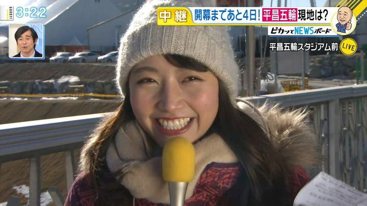 2018年02月05日三田友梨佳の画像23枚目