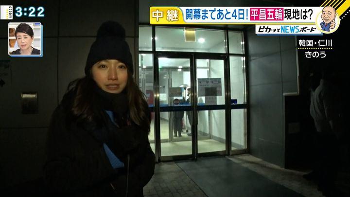 2018年02月05日三田友梨佳の画像24枚目