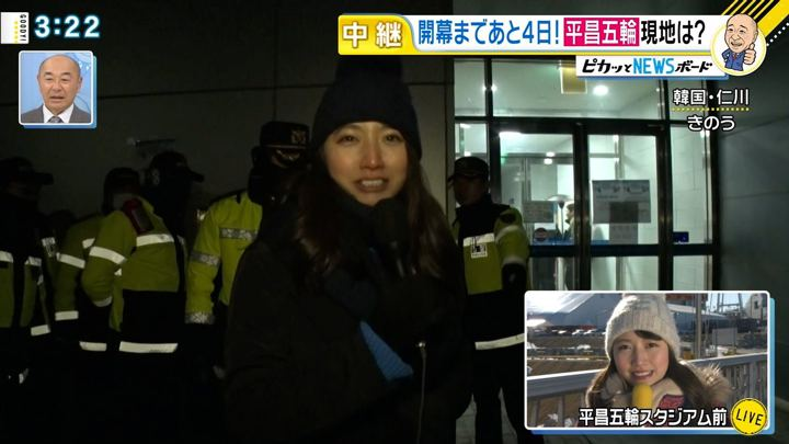 2018年02月05日三田友梨佳の画像25枚目