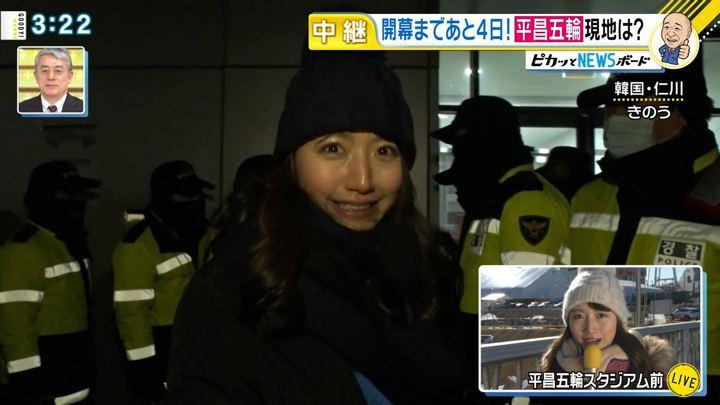 2018年02月05日三田友梨佳の画像26枚目