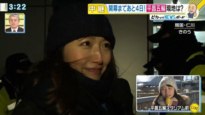 2018年02月05日三田友梨佳の画像27枚目