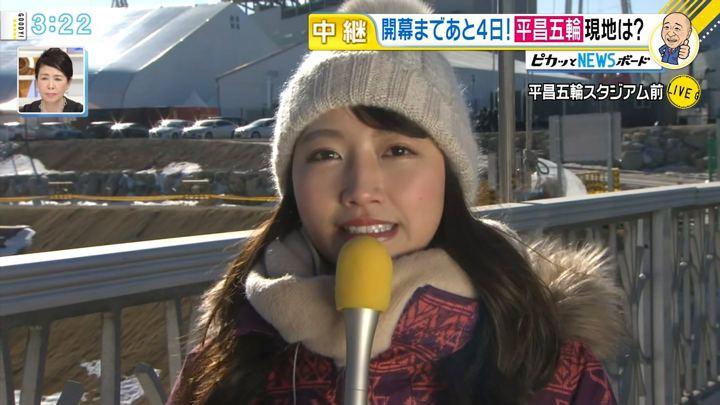 2018年02月05日三田友梨佳の画像29枚目