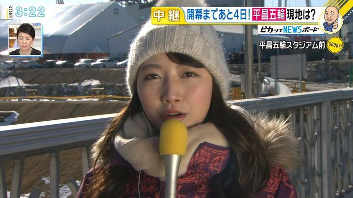 2018年02月05日三田友梨佳の画像30枚目