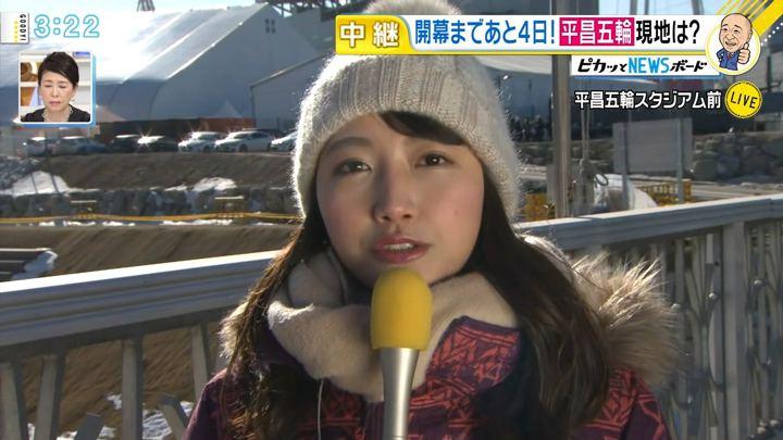 2018年02月05日三田友梨佳の画像32枚目