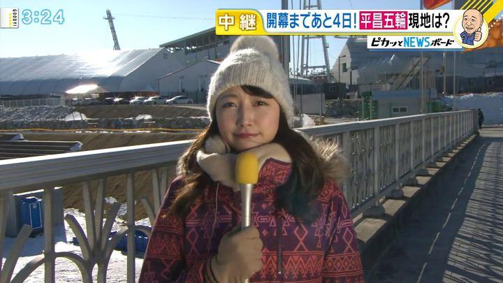 2018年02月05日三田友梨佳の画像33枚目