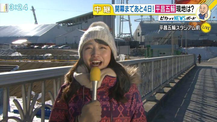 2018年02月05日三田友梨佳の画像34枚目