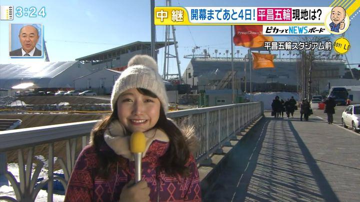 2018年02月05日三田友梨佳の画像35枚目