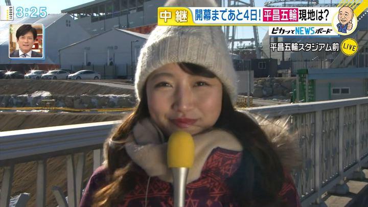2018年02月05日三田友梨佳の画像37枚目