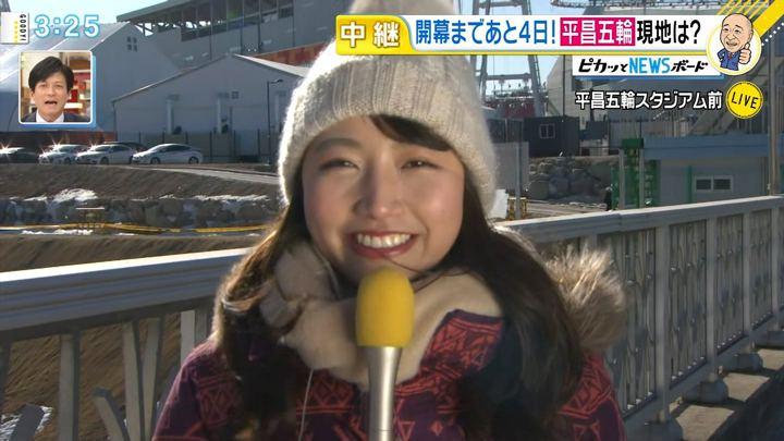 2018年02月05日三田友梨佳の画像38枚目