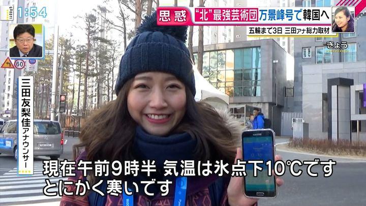 2018年02月06日三田友梨佳の画像10枚目