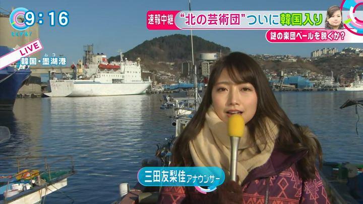 2018年02月07日三田友梨佳の画像03枚目