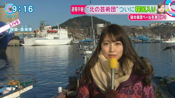 2018年02月07日三田友梨佳の画像04枚目