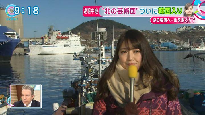2018年02月07日三田友梨佳の画像07枚目