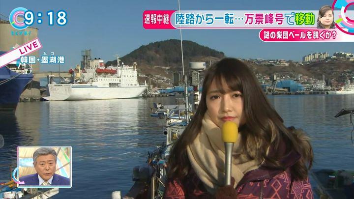 2018年02月07日三田友梨佳の画像08枚目