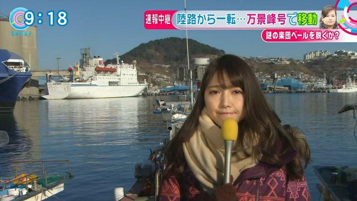 2018年02月07日三田友梨佳の画像09枚目