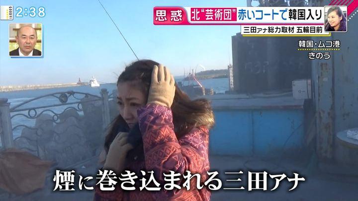2018年02月07日三田友梨佳の画像12枚目