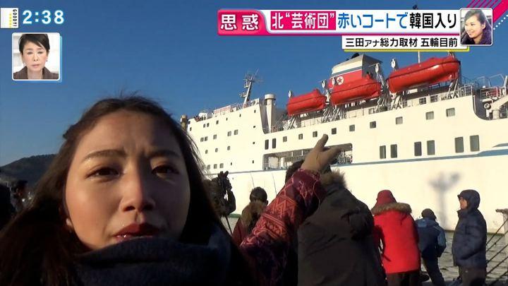 2018年02月07日三田友梨佳の画像13枚目