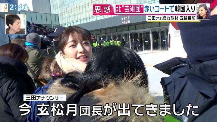 2018年02月07日三田友梨佳の画像15枚目