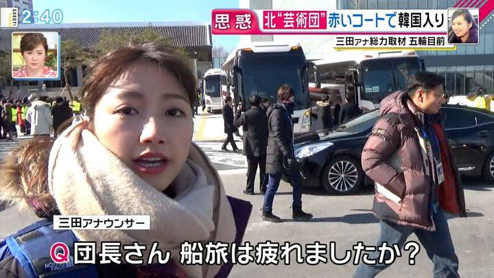 2018年02月07日三田友梨佳の画像16枚目