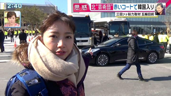 2018年02月07日三田友梨佳の画像17枚目
