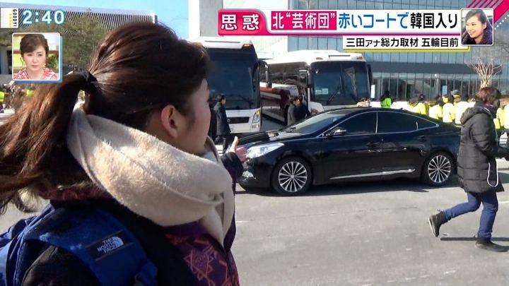 2018年02月07日三田友梨佳の画像18枚目
