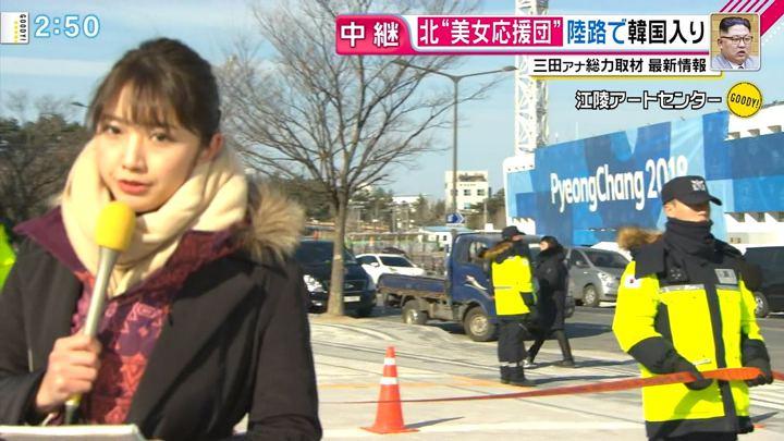 2018年02月07日三田友梨佳の画像19枚目