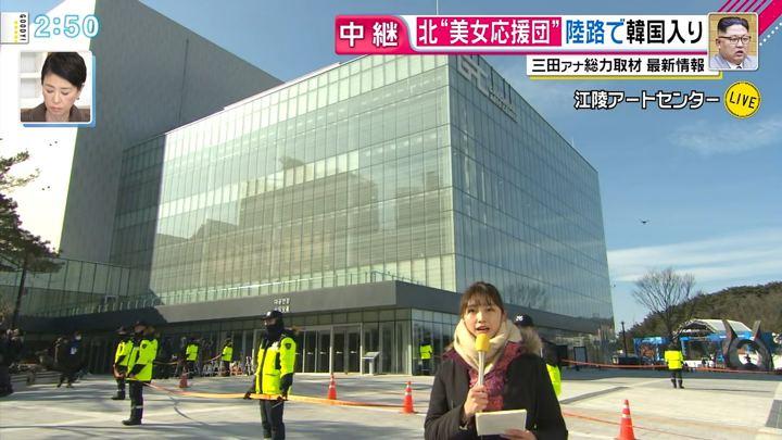 2018年02月07日三田友梨佳の画像21枚目