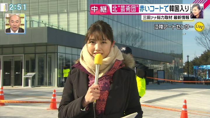 2018年02月07日三田友梨佳の画像23枚目