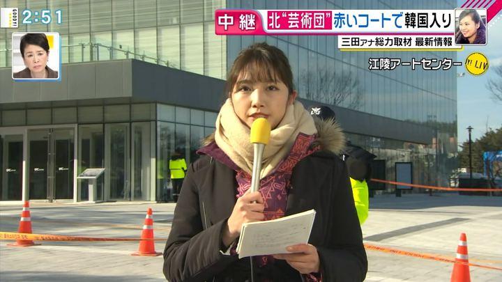 2018年02月07日三田友梨佳の画像26枚目
