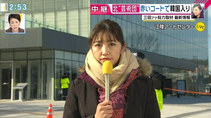 2018年02月07日三田友梨佳の画像27枚目