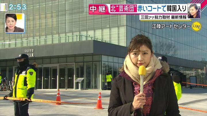2018年02月07日三田友梨佳の画像28枚目