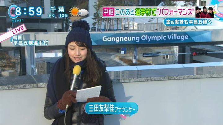 2018年02月08日三田友梨佳の画像02枚目